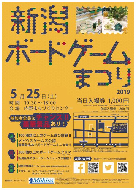 新潟ボードゲーム祭2019表-03.jpg