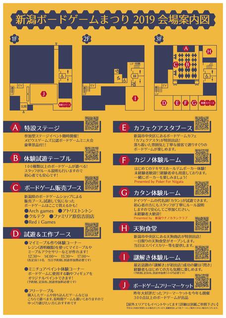 新潟ボードゲーム祭2019裏-03.jpg